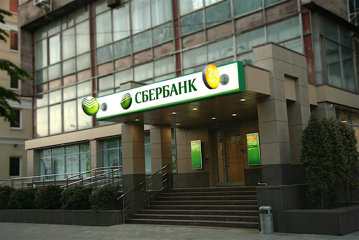 Внаблюдательный совет Сбербанка войдут пять представителей Правительства иЦБ РФ