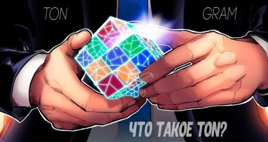 Продолжается работа над уникальной цифровой экосистемой TON