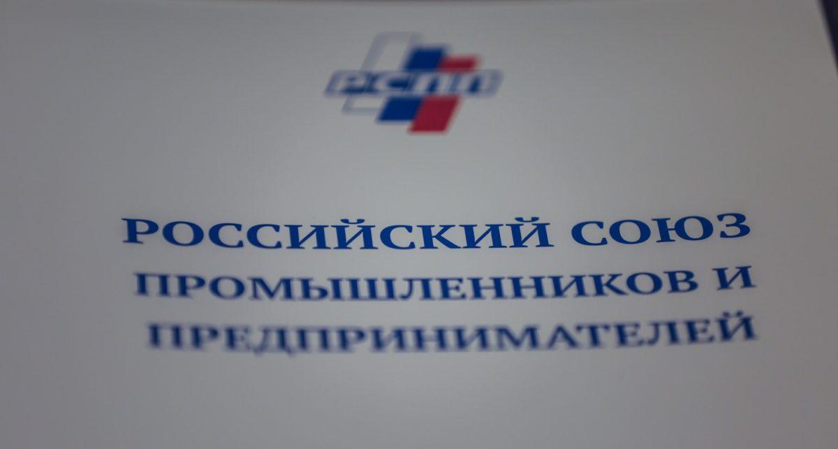РСПП обратился вПравительство РФ спредложением оподдержке предприятий ОПК