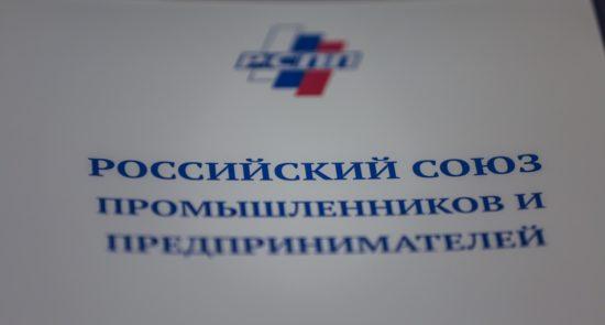 РСПП обратился в Правительство РФ с предложением о поддержке предприятий ОПК