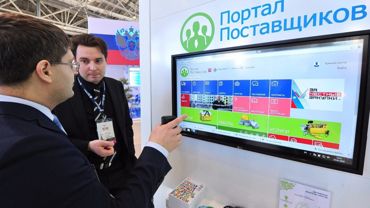 Электронный документооборот запущен впилотном режиме наПортале поставщиков