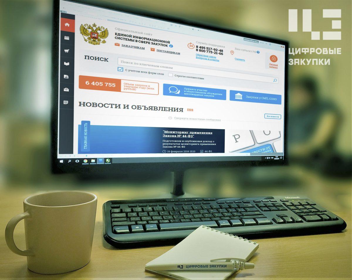 Правила использования вгосзакупках рейтинга деловой репутации должно будет определить правительство РФ