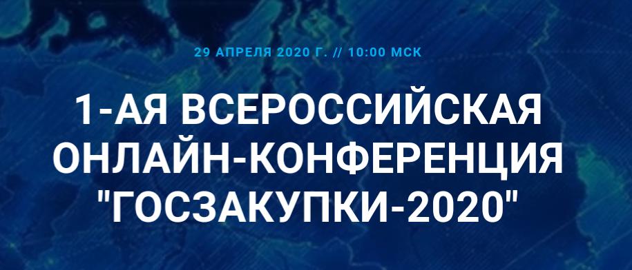 1-Я ВСЕРОССИЙСКАЯ ОНЛАЙН-КОНФЕРЕНЦИЯ «ГОСЗАКУПКИ-2020»