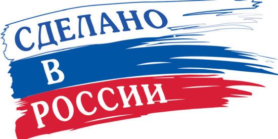 Продукцию российских производств предложили освободить от заморских аналогов