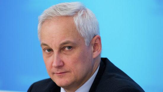 Белоусов: интересы не банков, а предприятий должны быть на первом месте