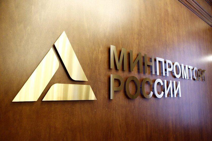 Минпромторг предложил удвоить размер ценовой преференции дляроссийской продукции призакупках госкомпаний