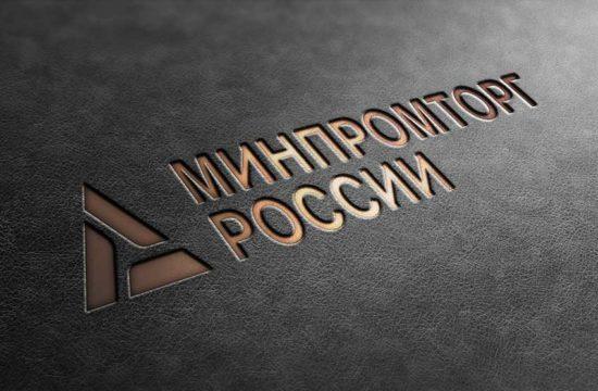 Минпромторг разработал порядок получения разрешения на госзакупку иностранных промтоваров