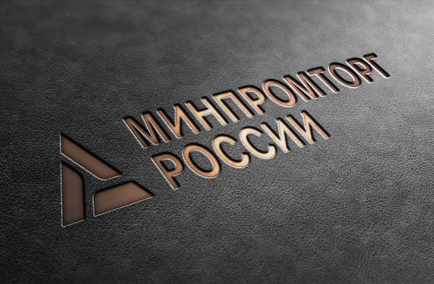 Минпромторг разработал порядок получения разрешения нагосзакупку иностранных промтоваров