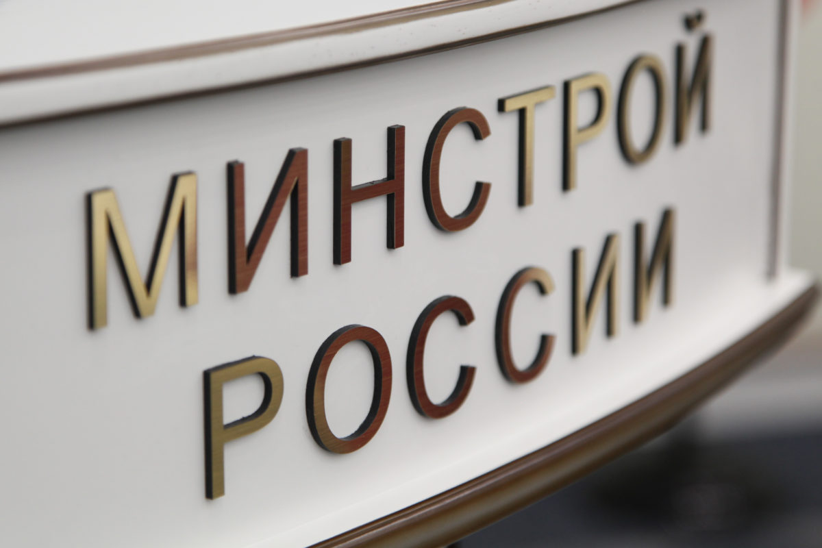 Минстрой планирует представить «революционные» меры поддержки отрасли