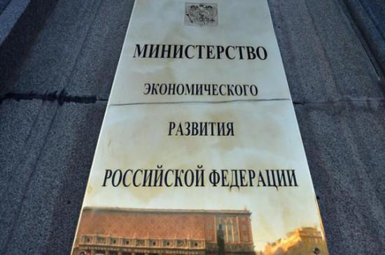 Минэкономразвития доработает прогноз социально-экономического развития России на2020—2023 годы