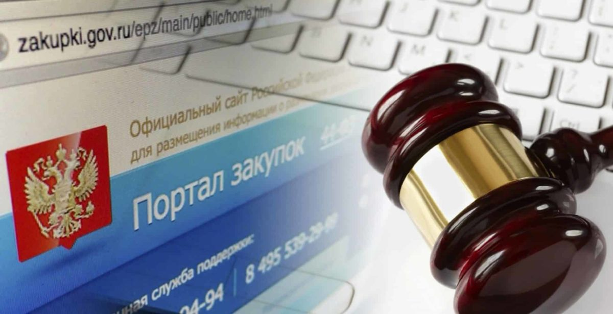 «Закон озакупках – впервые впользу бизнеса»