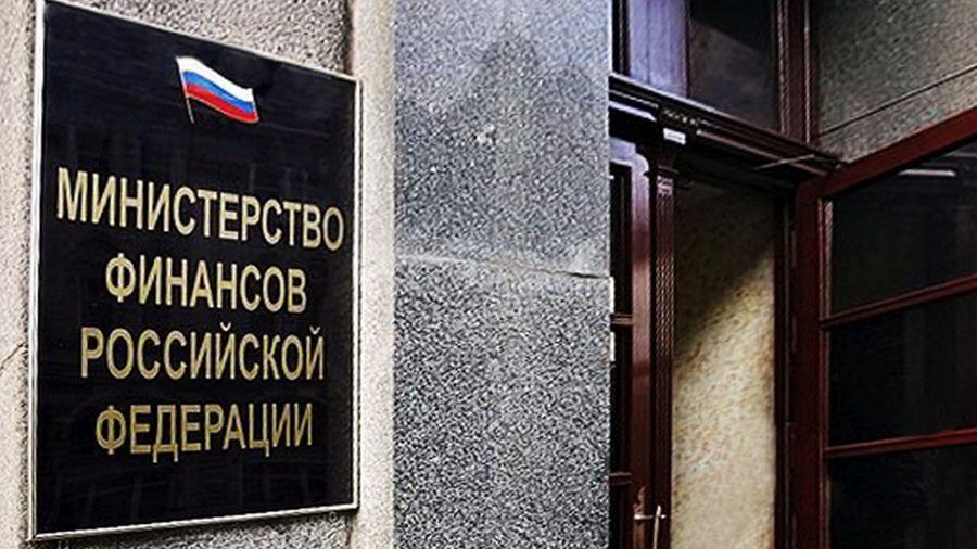 Минфин РФ неподдержал предложения поиспользованию аккредитивов вгосзакупках