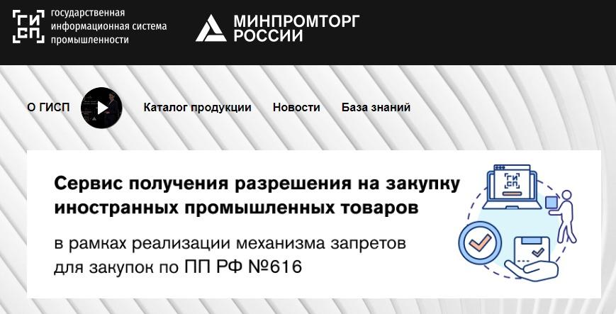 30 вопросов и30 ответов: порядок выдачи Минпромторгом разрешения назакупку «иностранного» товара