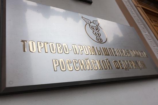 ТПП РФ попросила Минфин доработать изменения в Закон о госзакупках
