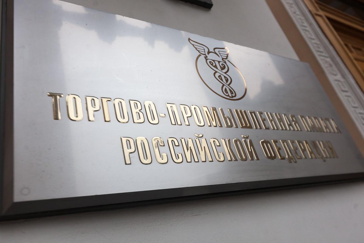 ТПП РФ попросила Минфин доработать изменения вЗакон огосзакупках