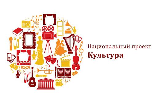 Более 1 млрд рублей нацпроекта «Культура» перенаправили врезервный фонд