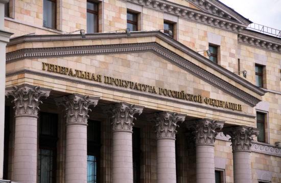 Генпрокуратура РФ усилит контроль за государственными закупками