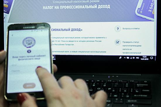 СМИ: самозанятые вРоссии вывели более 130 млрд рублей изтени