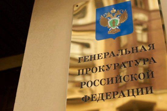 Генеральная прокуратура усилит контроль за госзакупками из-за массовых нарушений