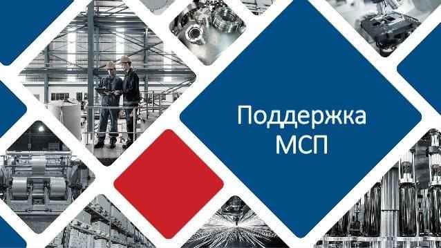 Минэкономразвития сообщило опланах поежемесячному обновлению реестра МСП