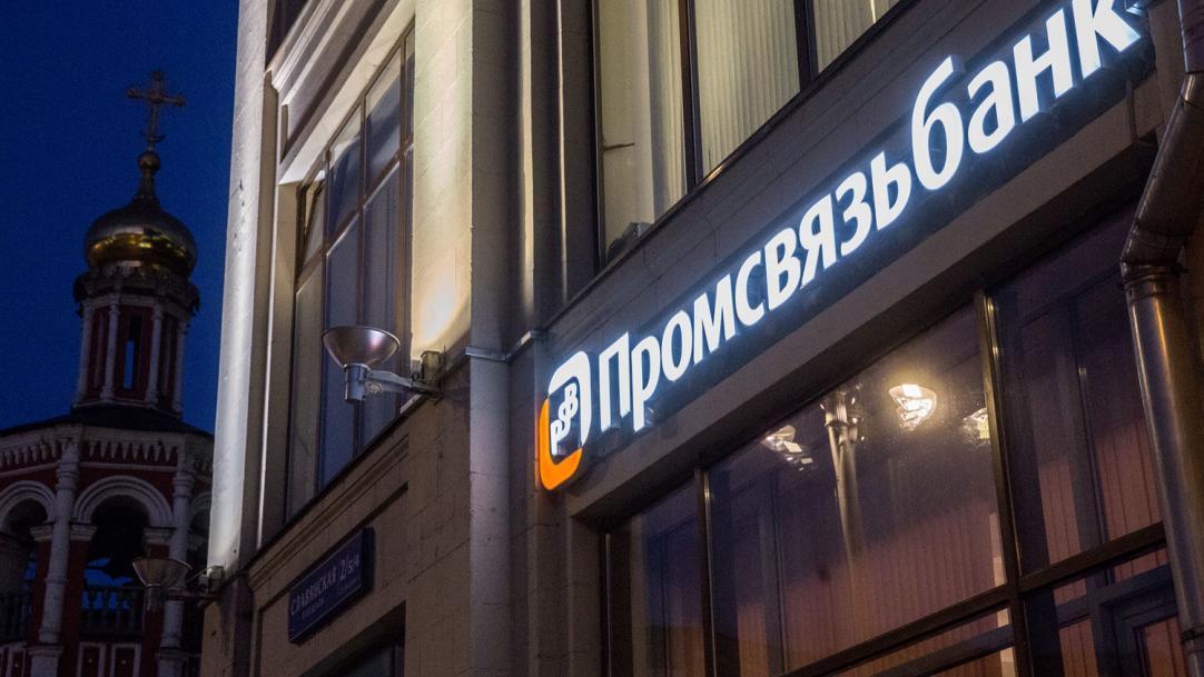 Промсвязьбанк создал департамент дляподдержки проектов подиверсификации предприятий ОПК