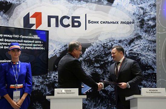 Промсвязьбанк станет центром компетенций для оборонных предприятий при переходе на гражданские рельсы