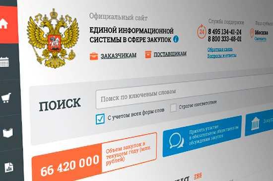 ВСевастополе предлагают поправить коварный федеральный закон огосзакупках