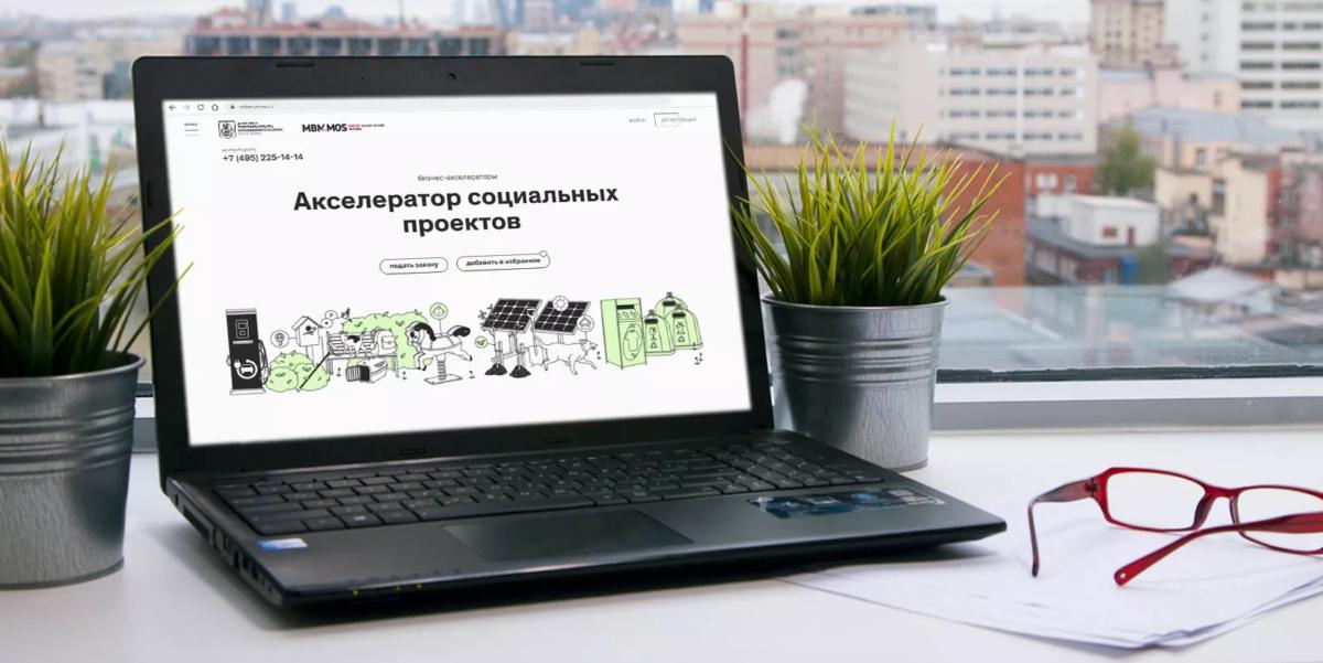 «Малый бизнес Москвы» принимает заявки научастие вбизнес-акселераторах