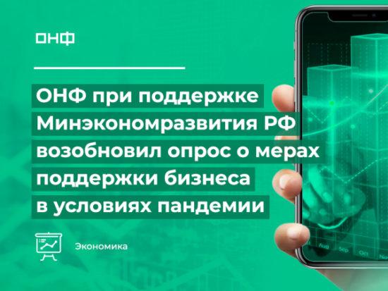 ОНФ при поддержке Минэкономразвития РФ повторно запустил опрос о мерах поддержки бизнеса в условиях пандемии