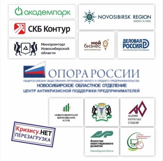 В Новосибирском областном отделении ОПОРЫ РОССИИ организован и реализуется проект «Кризису.НЕТ Перезагрузка»