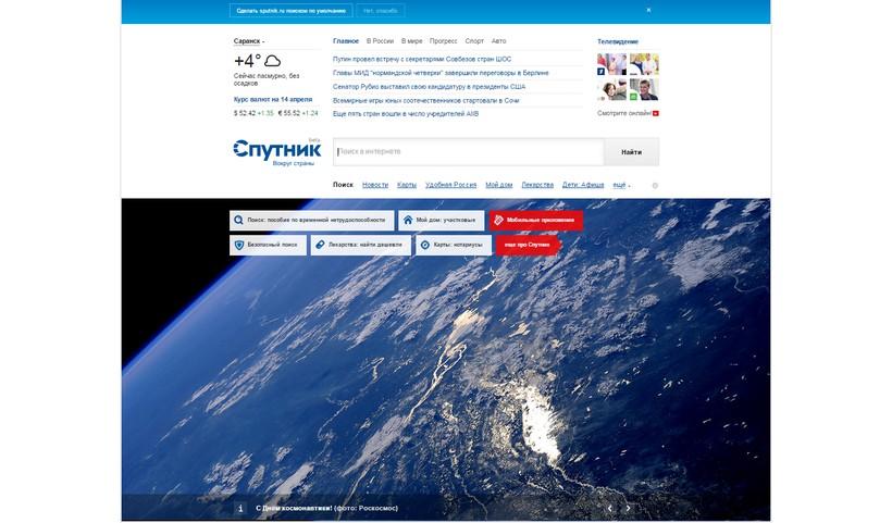 «Ростелеком» закрыл поисковик «Спутник», наразвитие которого потратили более 2 млрд рублей