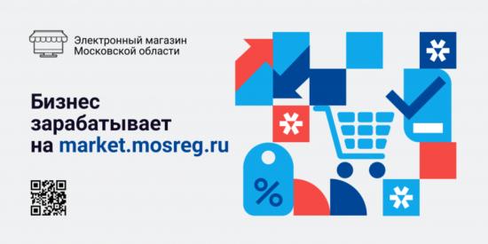 За год в Электронный магазин Подмосковья пришло почти 10000 поставщиков из Москвы