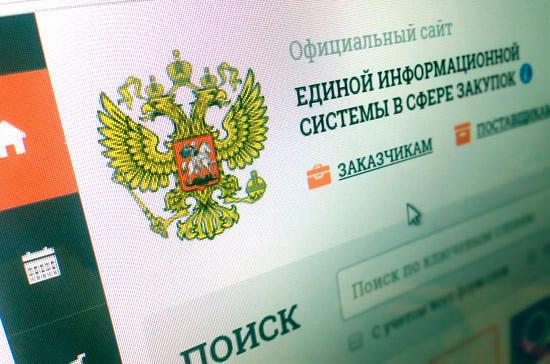 Госзаказчиков поделят на группы риска с июля 2022г