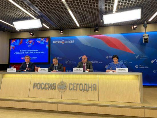 Минфин России и Федеральное казначейство отвечают на вопросы, поступившие от участников онлайн-конференции «ГОСЗАКАЗ: новая реальность»