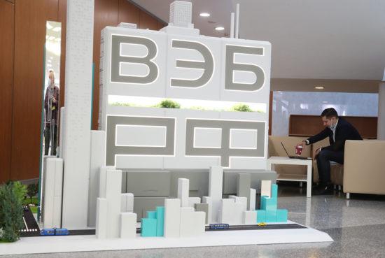 ВЭБ: инвестблок на базе ВЭБ.РФ повысит эффективность реализации нацпроектов