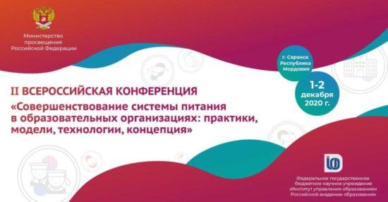 II Всероссийская конференция «Совершенствование системы питания в образовательных организациях: практики, модели, технологии, концепция»