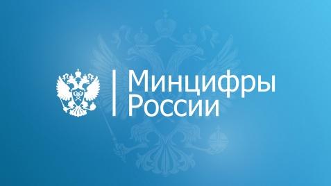 Минцифра предлагает отказаться отцентрализованных госзакупок российского офисного иантивирусного софта