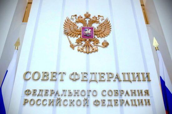 В СФ состоялись парламентские слушания, посвященные диверсификации производства продукции гражданского назначения предприятиями ОПК.