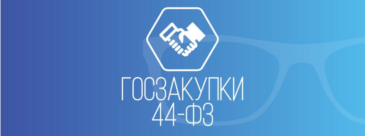 Принцип «сделаю какдлясебя» впространстве ФЗ-44: мифили нет?