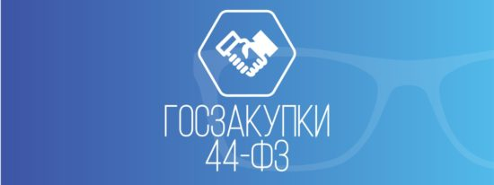 Принцип «сделаю как для себя» в пространстве ФЗ-44: миф или нет?