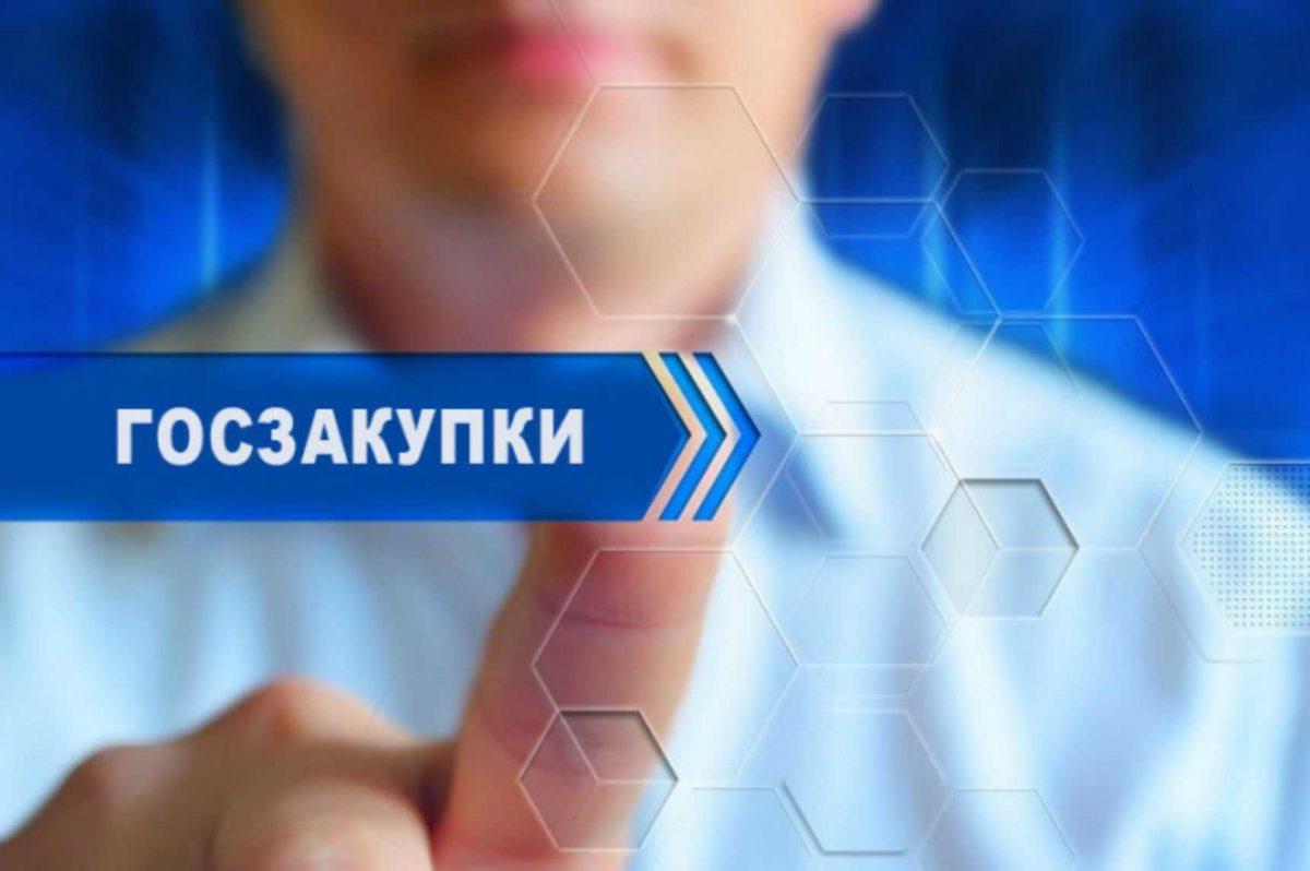 Уровень потерь государства припроведении госзакупок сократился почти на20%, до170 млрд руб.— эксперты