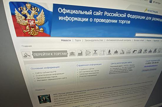 Федеральное казначейство усовершенствует работу сайта по торгам госимуществом