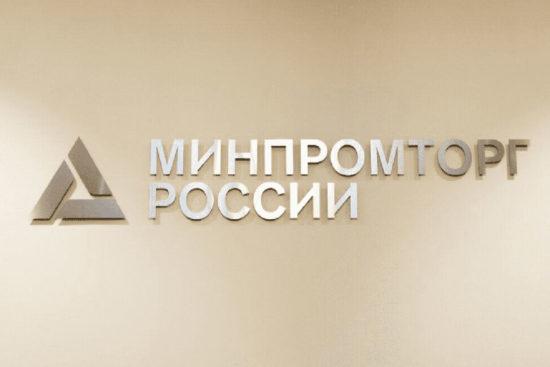 Минпромторг прогнозирует долю компаний РФ на рынке электроники страны в 40% к 2024 году