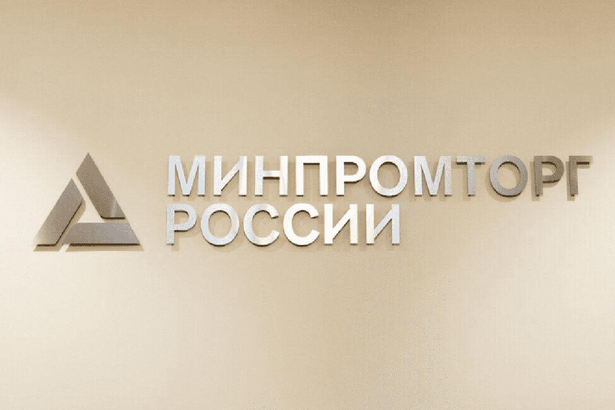 Минпромторг прогнозирует долю компаний РФ нарынке электроники страны в40% к2024 году