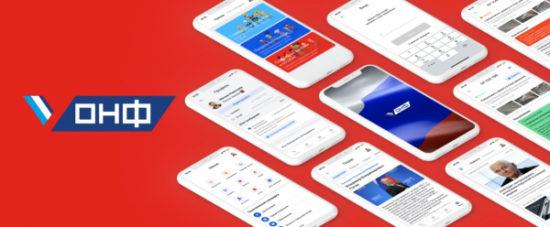 ОНФ запускает мобильное приложение для обращений граждан за помощью в трудных жизненных ситуациях
