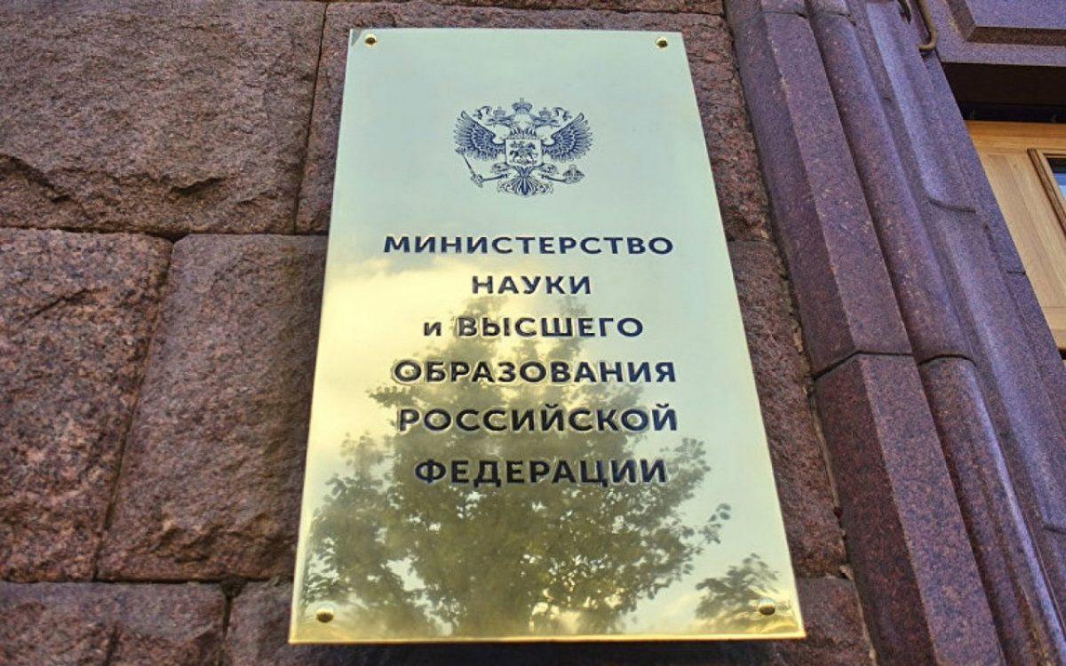 Миннауки России отчиталось обувеличении доли СМП взакупках