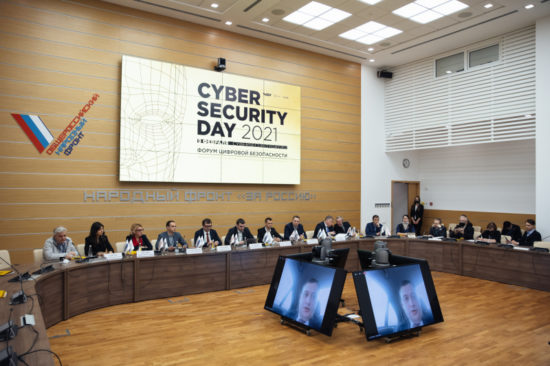 На площадке ОНФ прошел Cyber Security Day 2021