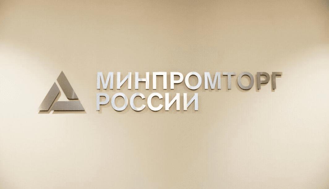 Минпромторг рассмотрит новые меры поддержки предприятий вОЭЗ