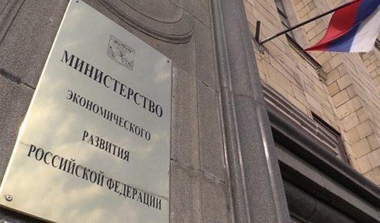 Минэкономразвития ответило на сообщения СМИ о рисках закрытия компаний в России