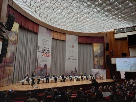 23-й Национальный форум информационной безопасности «ИНФОФОРУМ 2021»